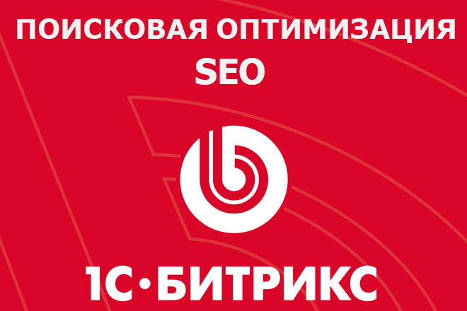 Внутренняя SEO оптимизация сайта 1C-Bitrix - Битрикс интернет-магазин 1 - kwork.ru