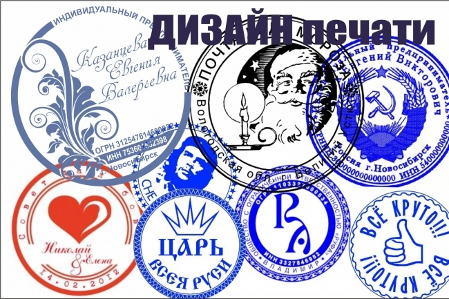 Сделаю дизайн печати, штампа 5 - kwork.ru