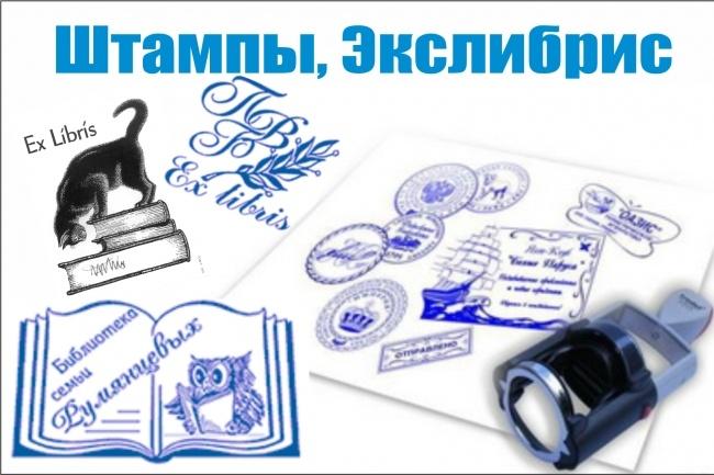 Сделаю дизайн печати, штампа 6 - kwork.ru