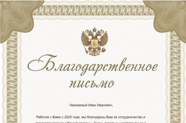 Изготовлю шаблон диплома, сертификата или грамоты 12 - kwork.ru