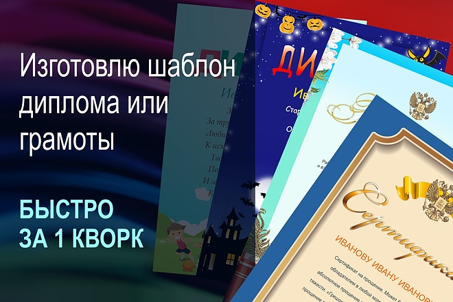 Изготовлю шаблон диплома, сертификата или грамоты 19 - kwork.ru