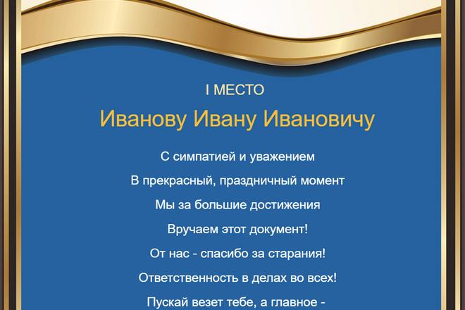 Изготовлю шаблон диплома, сертификата или грамоты 20 - kwork.ru