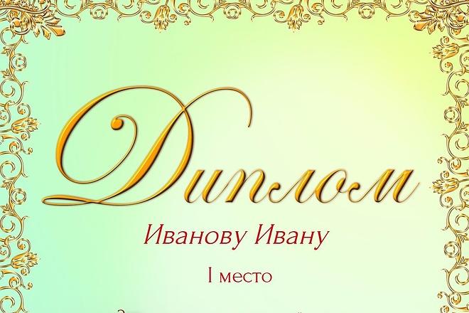 Изготовлю шаблон диплома, сертификата или грамоты 21 - kwork.ru