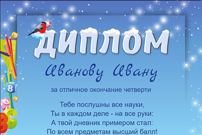 Изготовлю шаблон диплома, сертификата или грамоты 22 - kwork.ru