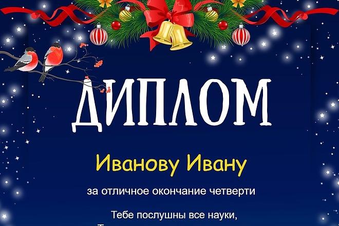 Изготовлю шаблон диплома, сертификата или грамоты 23 - kwork.ru