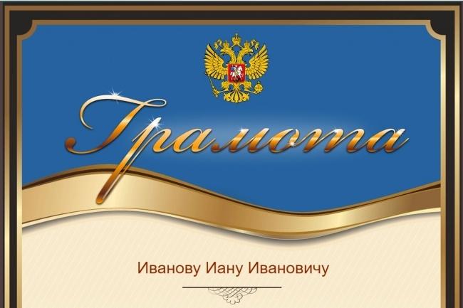 Изготовлю шаблон диплома, сертификата или грамоты 14 - kwork.ru