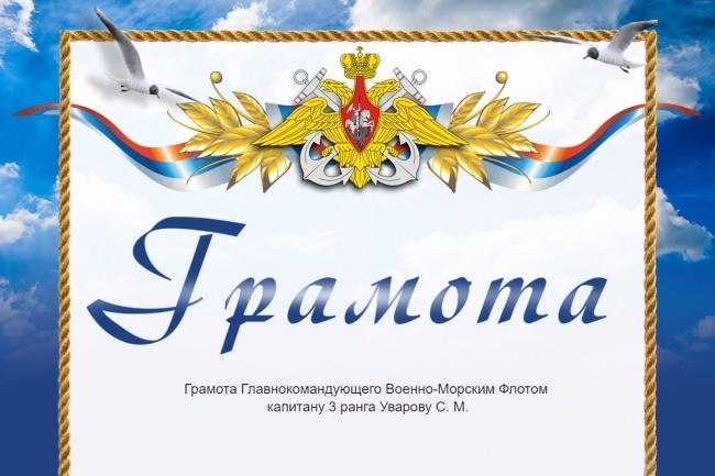 Изготовлю шаблон диплома, сертификата или грамоты 15 - kwork.ru