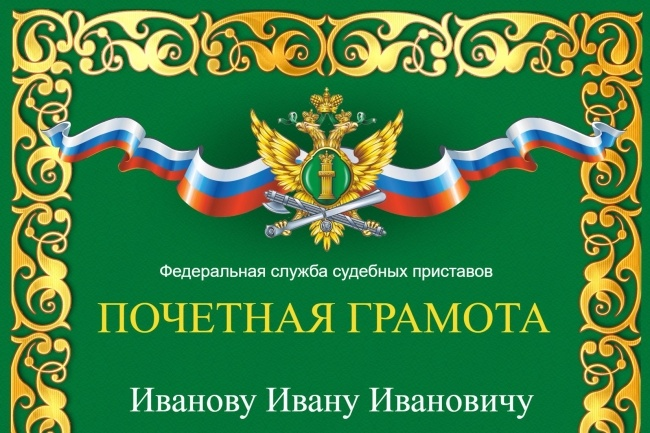 Изготовлю шаблон диплома, сертификата или грамоты 16 - kwork.ru