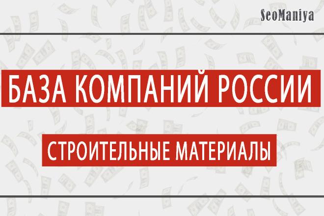 База компаний России - строительные материалы 1 - kwork.ru