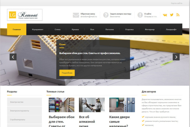 Продам готовый строительный сайт с доменом На вордпресс Под ключ. н509 1 - kwork.ru