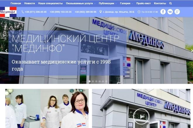 Сайт медицинского центра, стоматологического кабинета, мед. услуги 1 - kwork.ru