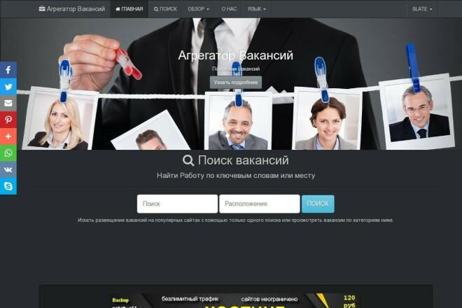 Создам полностью автоматический Агрегатор Вакансий - для заработка 6 - kwork.ru