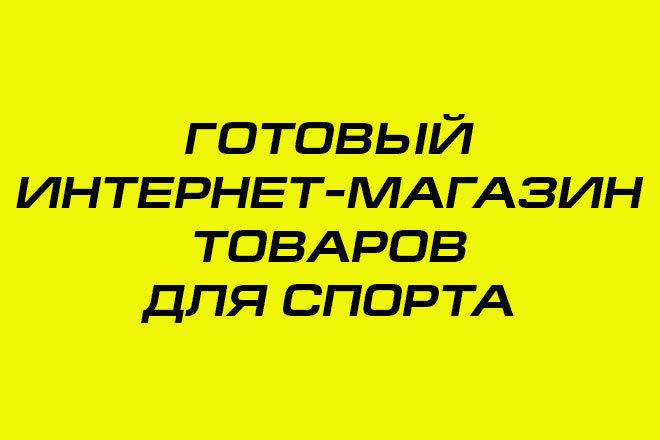 Готовый интернет-магазин товаров для спорта 1 - kwork.ru