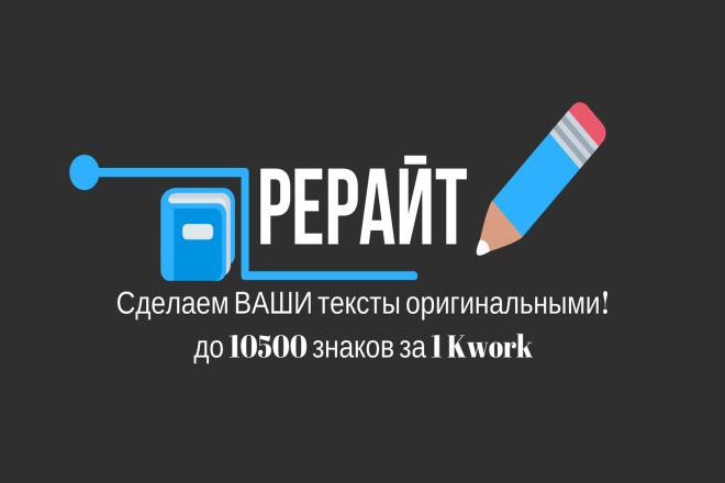 Рерайт. Делаем новые и оригинальные тексты 1 - kwork.ru