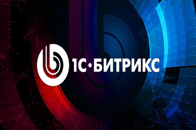 Правки PHP сайта на Битрикс 1 - kwork.ru