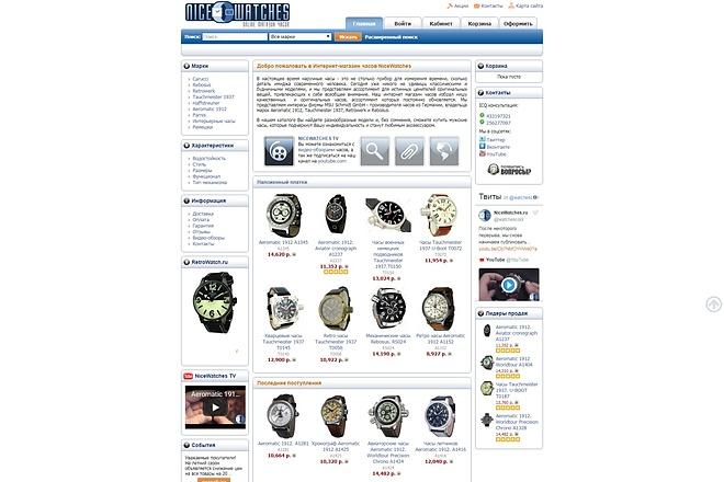 Сделаю интернет-магазин 23 - kwork.ru