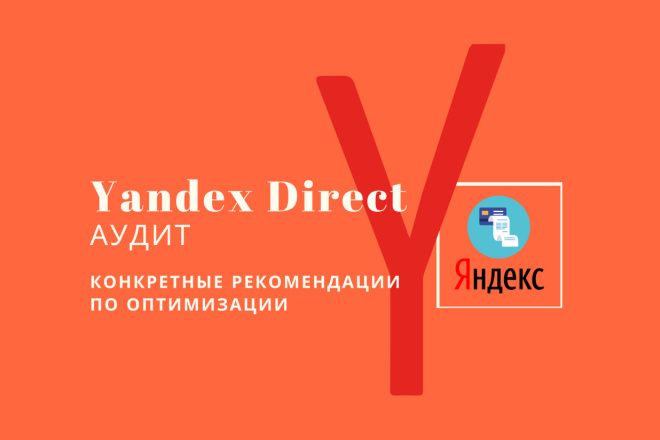 Анализ рекламной кампании Yandex. Direct 1 - kwork.ru