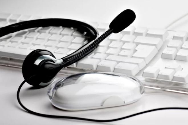 Предлагаю холодный обзвон для любого бизнеса 1 - kwork.ru
