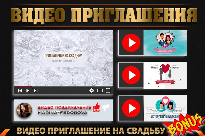 Видео приглашения на свадьбу фото