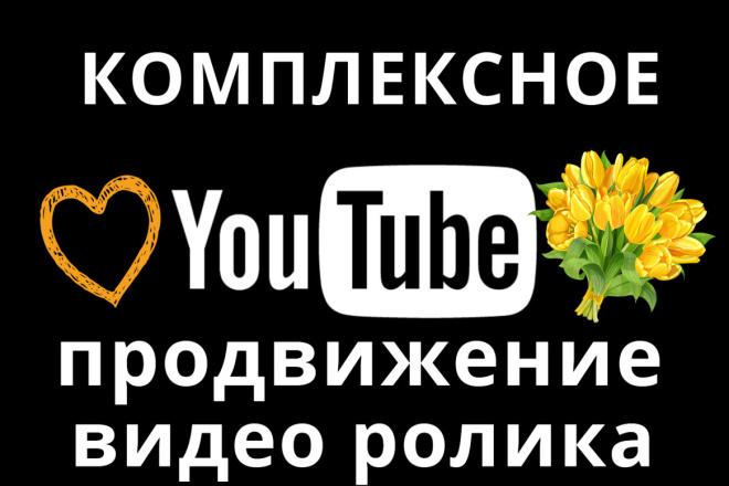Эффективное комплексное продвижение Вашего видео YouTube 1 - kwork.ru