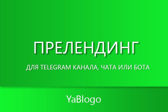 Прелендинг для Telegram канала, чата или бота 1 - kwork.ru