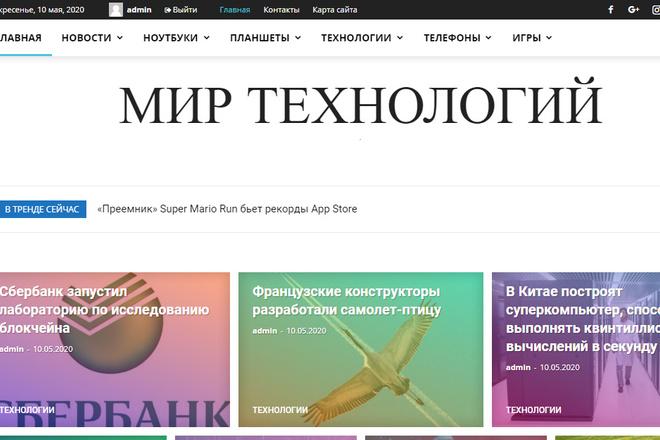 Продам автонаполняемый сайт. Мир технологий. Премиум 1 - kwork.ru