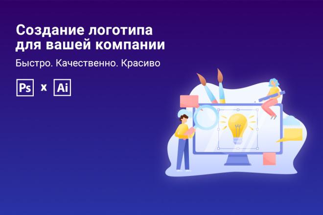Создание логотипа. Несколько вариантов 8 - kwork.ru