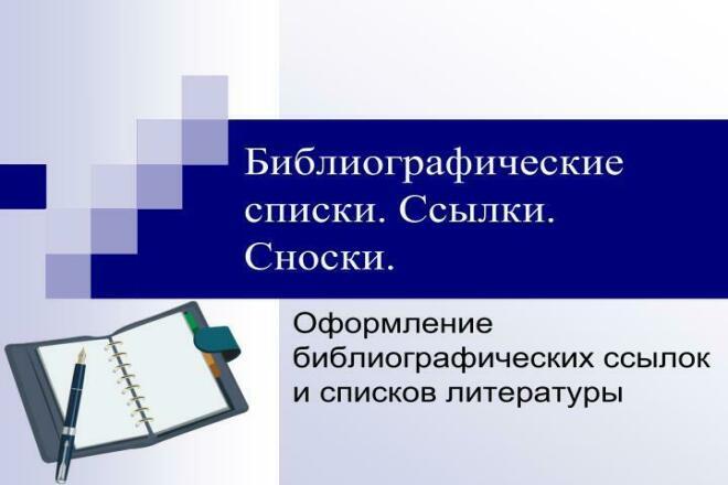 Оформлю список литературы и ссылки по ГОСТу 1 - kwork.ru