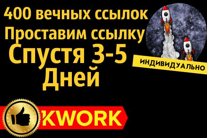 Индивидуальный прогон 400 вечных ссылок 1 - kwork.ru