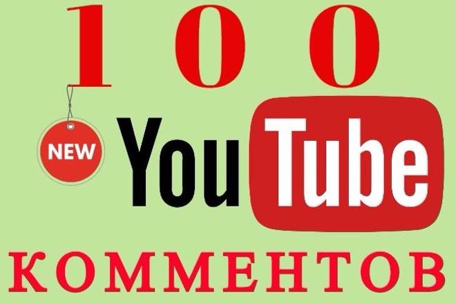 100 качественных комментов под видео на Youtube 1 - kwork.ru
