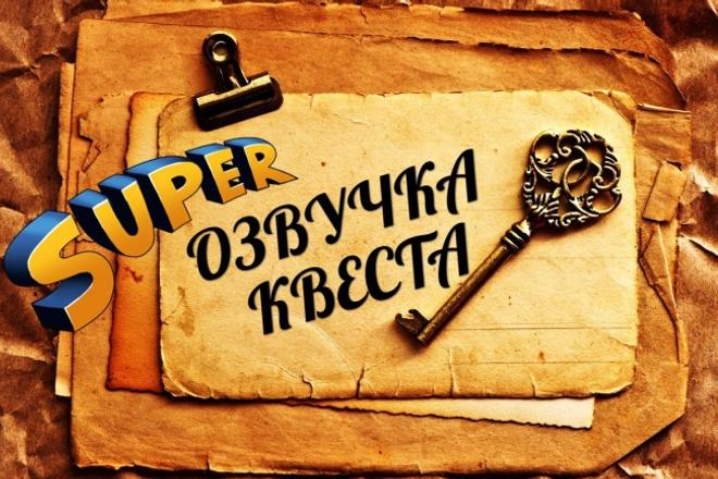 Озвучка квеста от и до 2 - kwork.ru