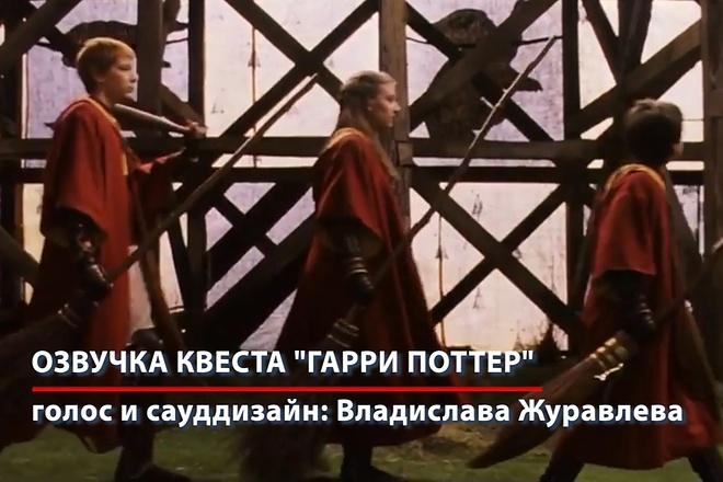 Озвучка квеста от и до 1 - kwork.ru