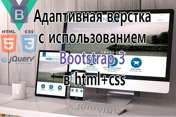 Адаптивная верстка с использованием Bootstrap 3 или 4 в html+css 12 - kwork.ru