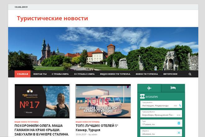 Продам автонаполняемый туристический сайт. Есть демо 1 - kwork.ru