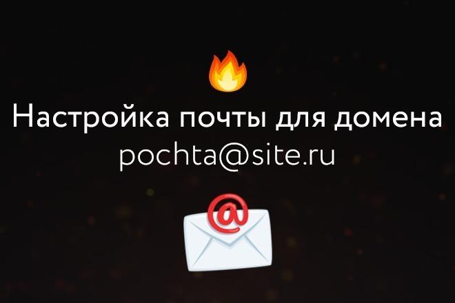 Настрою на хостинге Вашего сайта электронную почту для домена 1 - kwork.ru