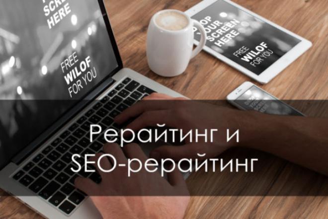 Сделаю рерайтинг текстов 1 - kwork.ru