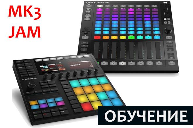 Обучение по созданию музыки на Maschine MK3 или Machine JAM 5 - kwork.ru