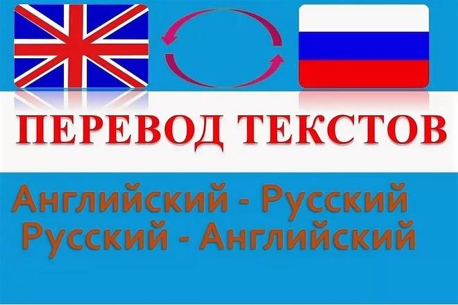 Качественный перевод с русского на английский и наоборот 6000 символов 1 - kwork.ru