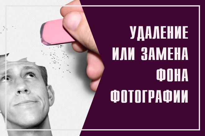 Удаление фона с фотографии 6 - kwork.ru
