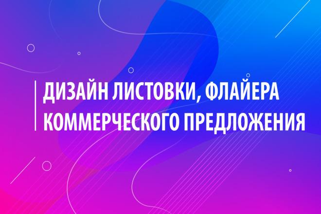 Разработаю дизайн флаера, листовки 43 - kwork.ru