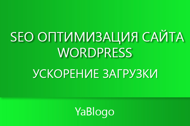 SEO оптимизация сайта WordPress 1 - kwork.ru