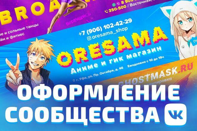 Оформление сообщества вконтакте. Обложка + аватар 6 - kwork.ru