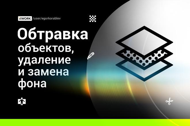 Удаление или замена фона, обтравка вырезание изображения, объекта 4 - kwork.ru