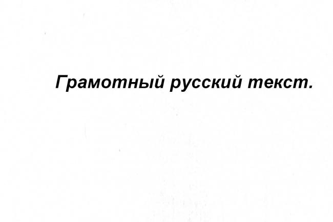 Отредактирую любой текст на русском языке, исправлю ошибки 1 - kwork.ru