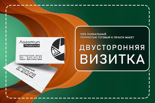100% Уникальный дизайн двусторонней визитки 10 - kwork.ru