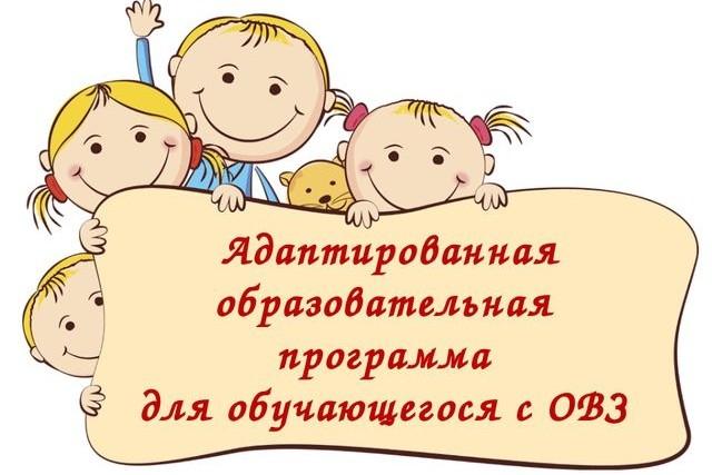Рабочая программа по математике для учащихся ОВЗ, 2 класс 1 - kwork.ru