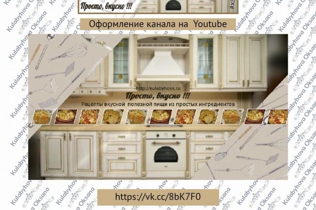 Оформлю видеоканал на YouTube 1 - kwork.ru