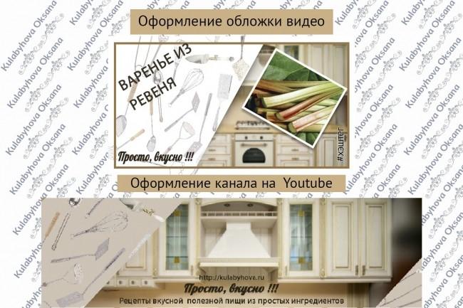 Оформлю видеоканал на YouTube 2 - kwork.ru