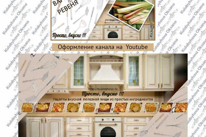 Оформлю видеоканал на YouTube 3 - kwork.ru