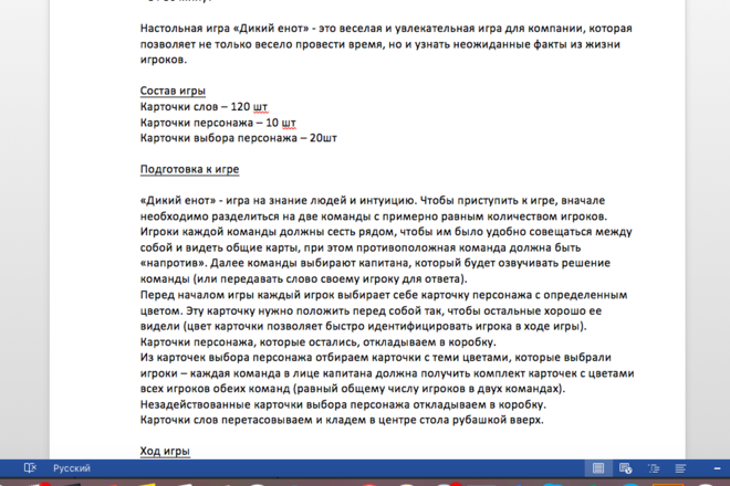 Напишу сценарий Вашего мероприятия 3 - kwork.ru